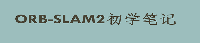 ORB-SLAM2初学笔记