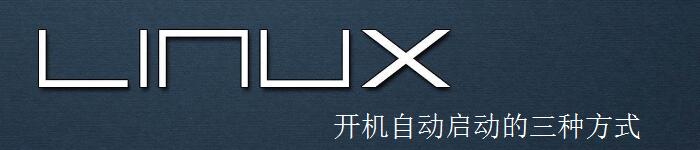 linux下三种开机自启动服务的方式总结