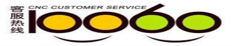 原网通固网业务客服热线号码10060,将被回收