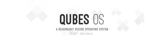 面向安全的Qubes OS 发布 4.0 RC4 版