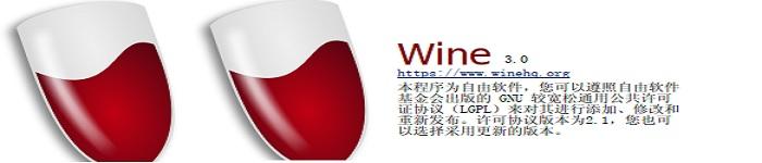 Linux运行的Wine 3.0 正式发布
