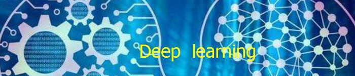 入门深度学习的误区