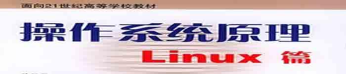 《操作系统原理LINUX版-徐德民》pdf电子书免费下载