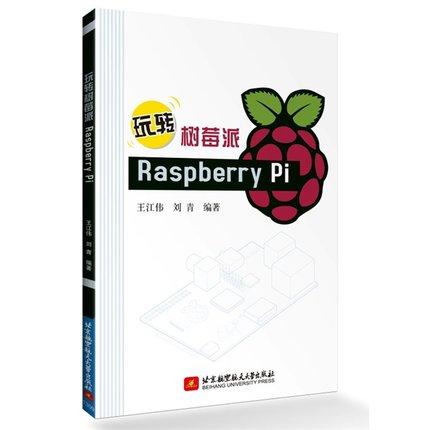 《玩转树莓派Raspberry Pi 》pdf电子书免费下载《玩转树莓派Raspberry Pi 》pdf电子书免费下载