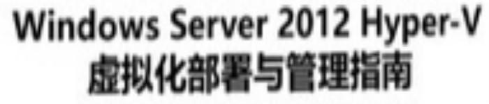 《Windows Server 2012 hyper-V 虚拟化部署与管理指南》pdf电子书免费下载