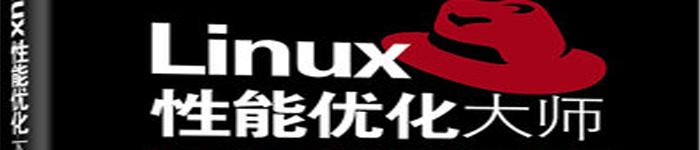 《Linux性能优化大师》pdf电子书免费下载