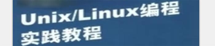 《Unix/Linux编程实践教程》pdf电子书免费下载