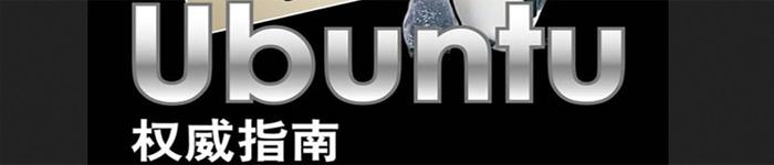 《Ubuntu权威指南》pdf电子书免费下载