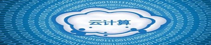 云计算公司Zuora提交IPO申请 预计募资1亿美元