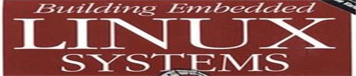 《构建嵌入式LINUX系统》pdf电子书免费下载