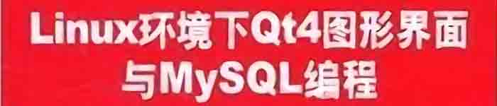 《Linux环境下Qt4图形界面与MySQL编程》pdf电子书免费下载