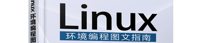 《Linux环境编程图文指南》pdf电子书免费下载