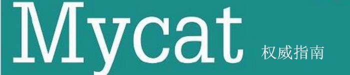 《Mycat权威指南》pdf电子书免费下载