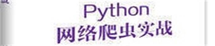 《Python网络爬虫》pdf电子书免费下载