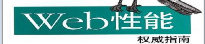《Web性能权威指南》pdf电子书免费下载