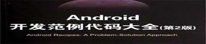《Android 开发范例代码大全 2版》 pdf电子书免费下载
