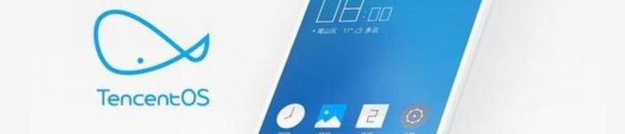 TencentOS将于6.28停服