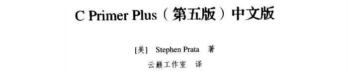 《C Primer Plus(第五版)中文版》pdf电子书免费下载