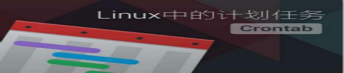 Linux下的计划任务--crontab