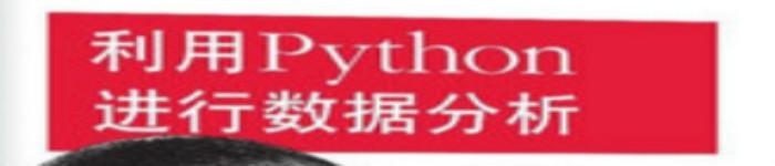 《利用Python进行数据分析》pdf电子书免费下载