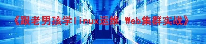 《跟老男孩学linux运维 Web集群实战》pdf电子书免费下载