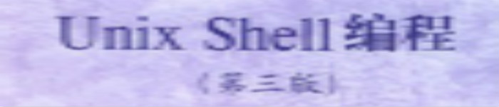 《Unix.Shell编程(第三版)》pdf电子书免费下载