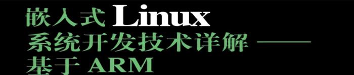 《嵌入式Linux系统开发技术详解.基于ARM》pdf电子书免费下载