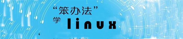 《笨办法学Linux》pdf电子书免费下载