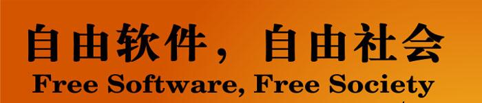《自由软件,自由社会》