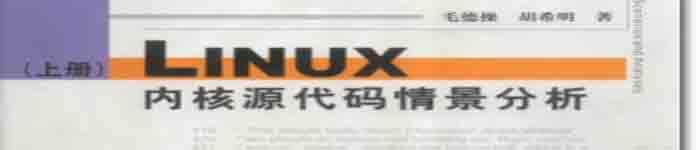《LINUX核心源代码情景分析》pdf电子书免费下载