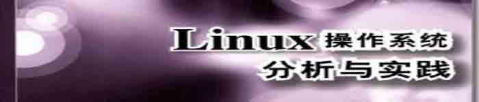 《Linux操作系统分析与实践》pdf电子书免费下载