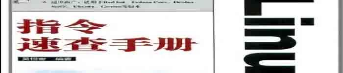 《Linux指令速查手册》pdf电子书免费下载