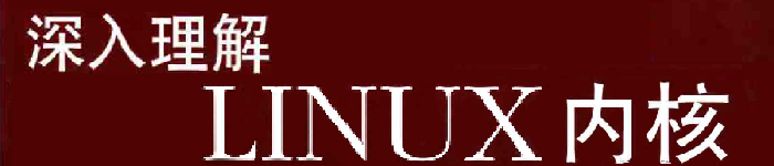 《深入理解Linux内核(第三版)》pdf电子书免费下载