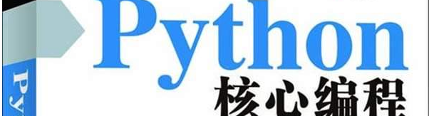 《Python核心编程中文第二版》pdf电子书免费下载