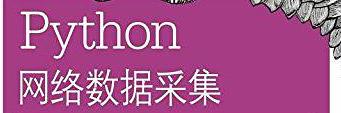 《Python网络数据采集》pdf电子书免费下载