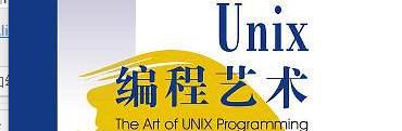 《UNIX 编程艺术》pdf电子书免费下载