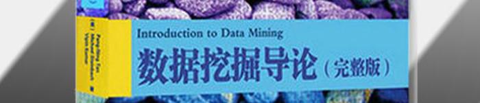 《数据挖掘导论》pdf电子书免费下载