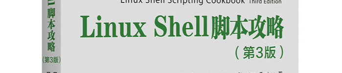 《Linux Shell脚本攻略》pdf电子书免费下载