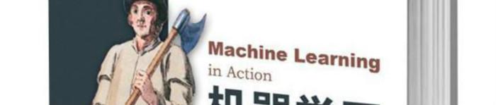 《机器学习实战》pdf电子书免费下载