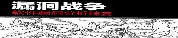 《漏洞战争:软件漏洞分析精要》pdf电子书免费下载