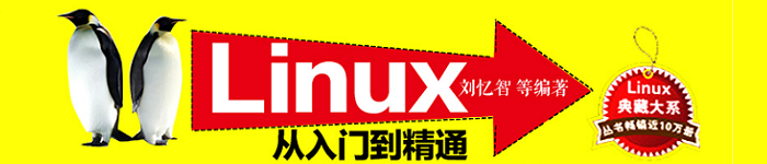 《Linux从入门到精通 第二版》pdf电子书免费下载