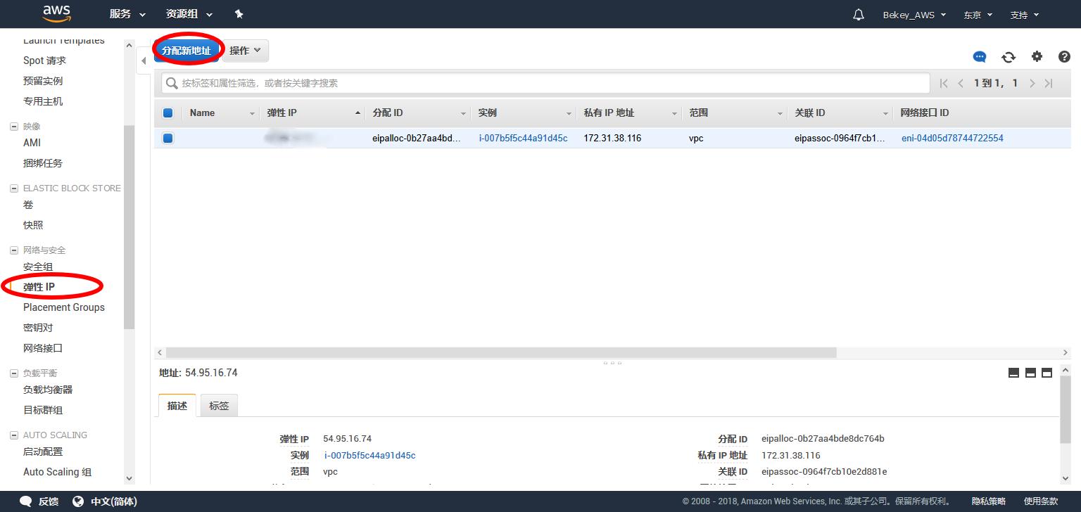 亚马逊云免费搭建服务器创建你的实例亚马逊云免费搭建服务器创建你的实例