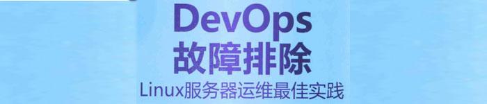 《DevOps故障排除Linux服务器运维最佳实践》PDF电子书免费下载
