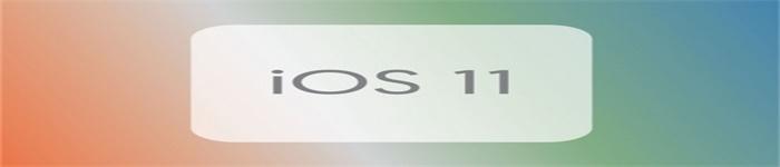iOS 11此次更新,将大幅度支持苹果设备