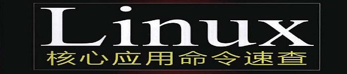 《Linux核心命令速查》pdf电子书免费下载