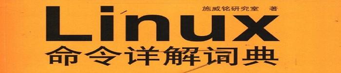 《Linux命令详解词典》pdf电子书免费下载
