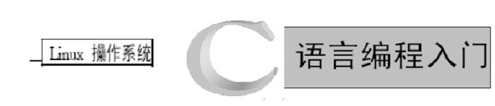 《Linux操作系统下C语言编程入门》pdf电子书免费下载