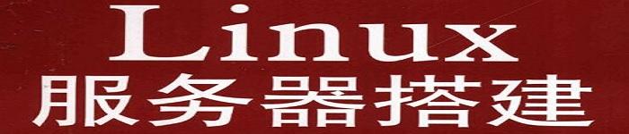 《Linux服务器搭建-实践详解》pdf电子书免费下载