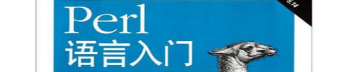 《Perl语言入门(第五版)》pdf电子书免费下载