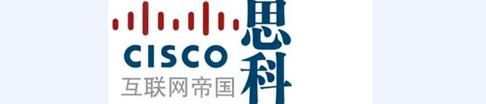 思科收购Sentryo旨在物联网
